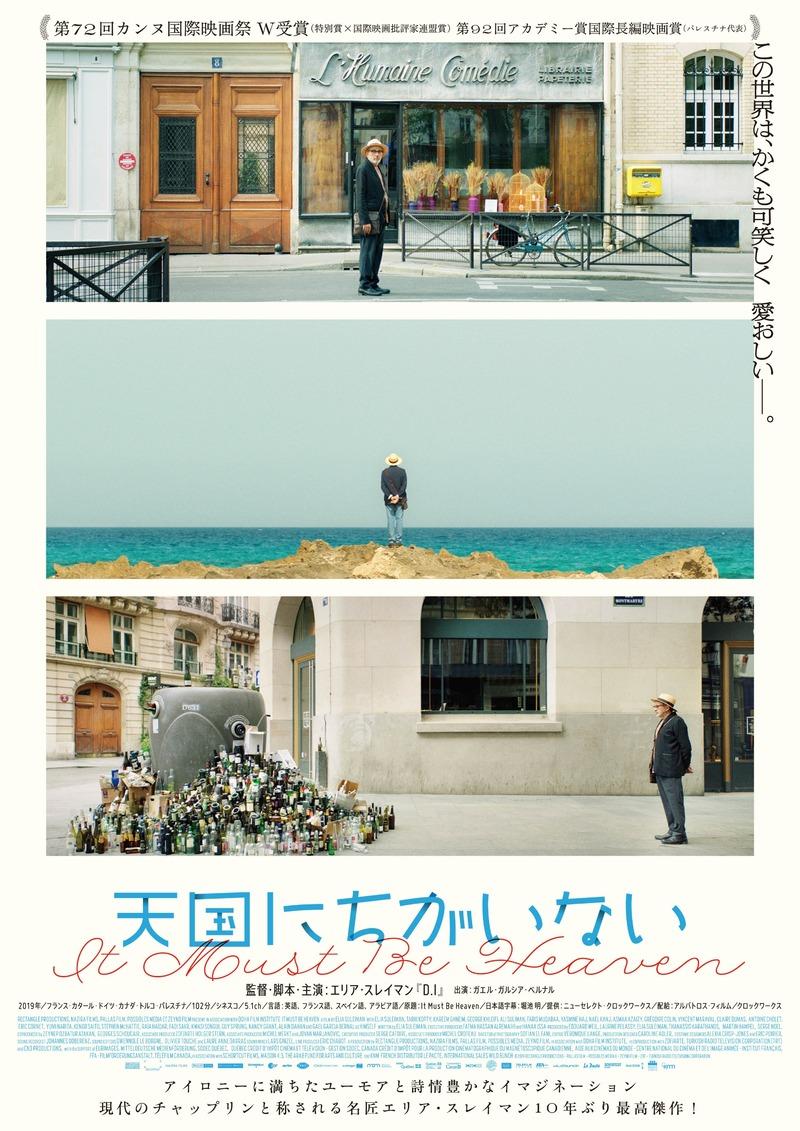 tengoku_poster-main