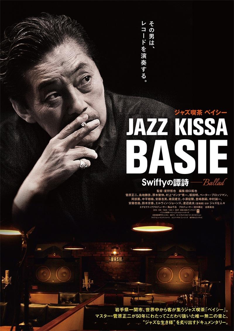ジャズ喫茶ベイシー_poster