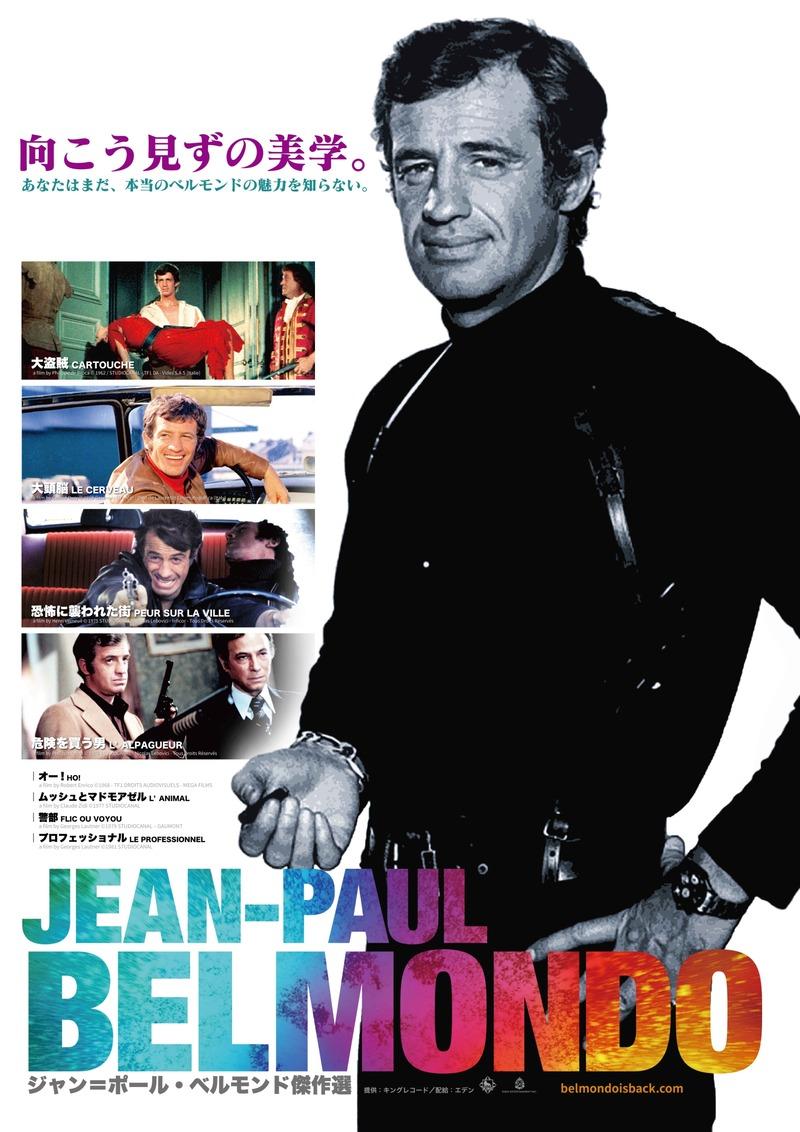 ジャン=ポール・ベルモンド傑作選ポスター
