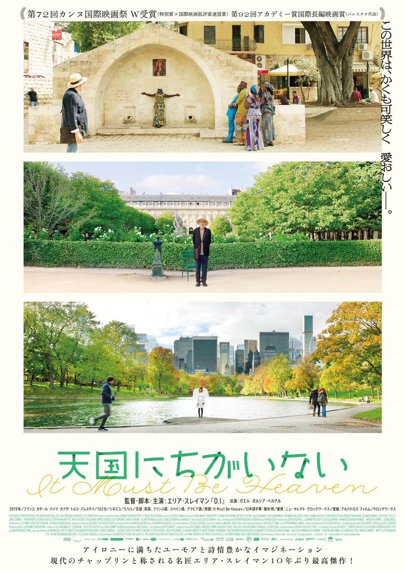 tengoku_poster_sub1