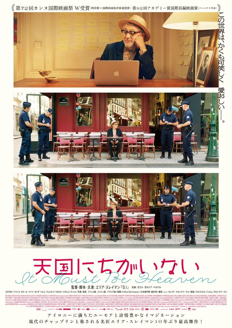 tengoku_poster_sub2