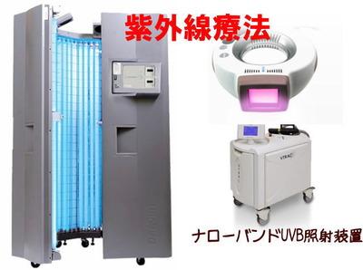 アトピー性皮膚炎の治療法(紫外線療法)