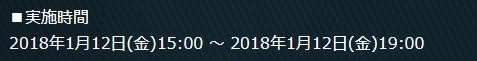 20180110_1