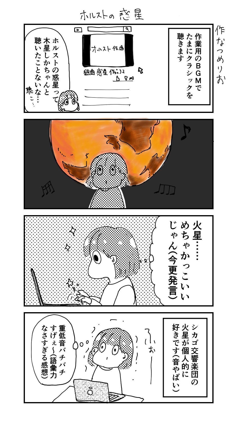 火星 ホルスト