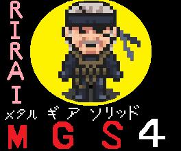 ユウさんからMGS4