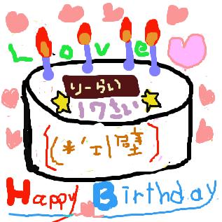 りゅー2さんから誕生日