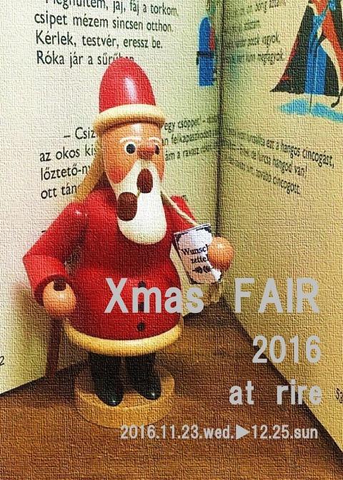 rire クリスマスDM 2016 表