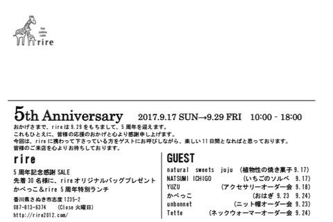 rire5周年イベント ブログ 裏