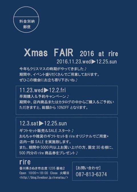 rire クリスマスDM 2016 裏