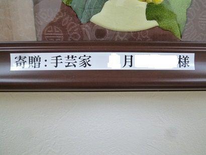 P1160761 - コピー