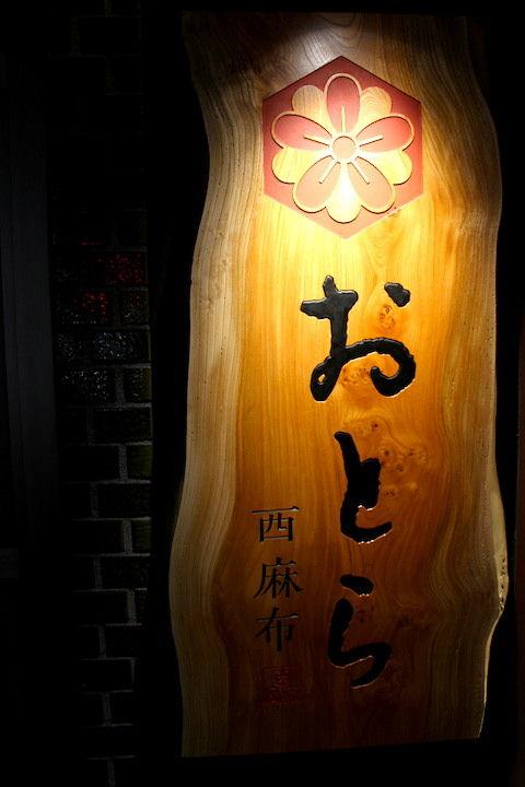 IMG_東京和食グルメ①9999