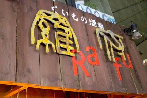 IMG_東京和食グルメ③4280