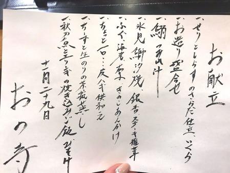 IMG_東京和食グルメ⑤1254