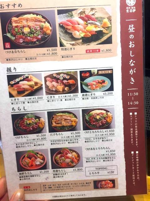 東京和食グルメ②