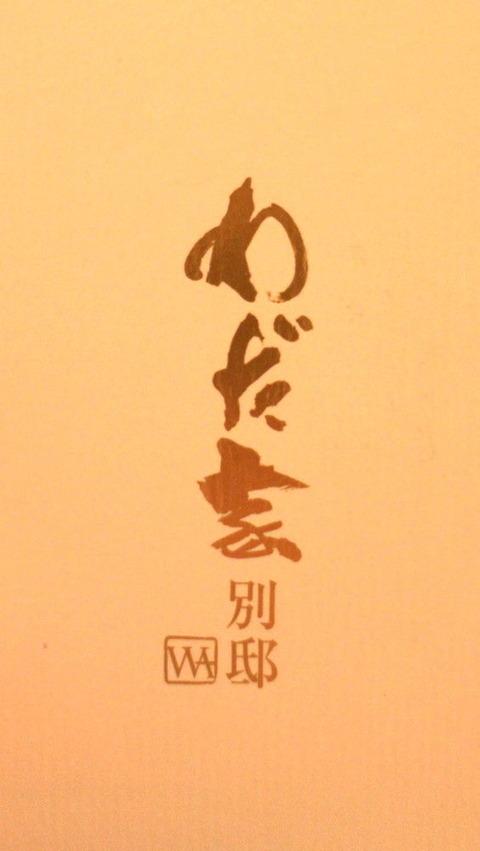 IMG_東京和食グルメ0338