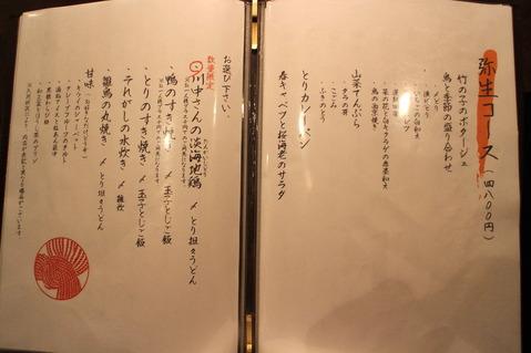 IMG_東京和食グルメ②7698
