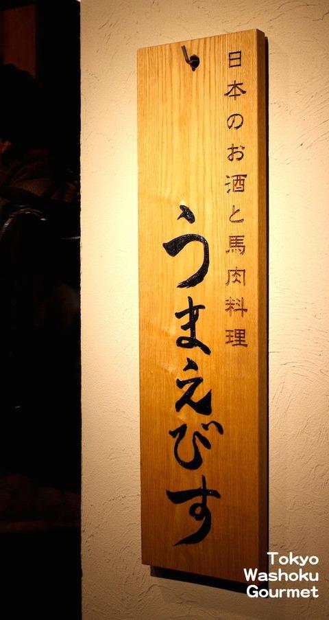 IMG_東京和食グルメ①0363