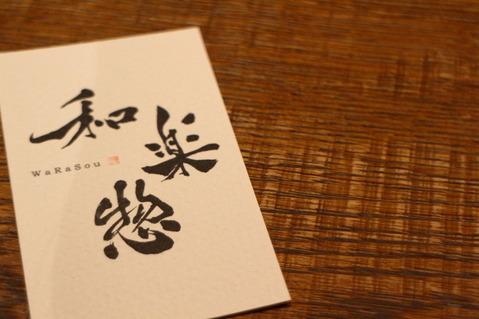 IMG_東京和食グルメ⑧8645