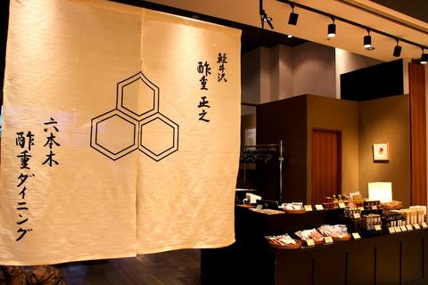 IMG_東京和食グルメ①6502