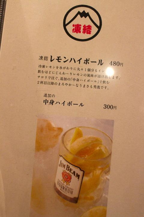 IMG_東京和食グルメ⑩1263