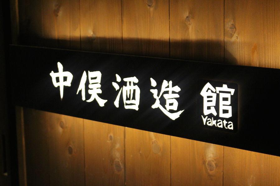 炉端焼き 東京