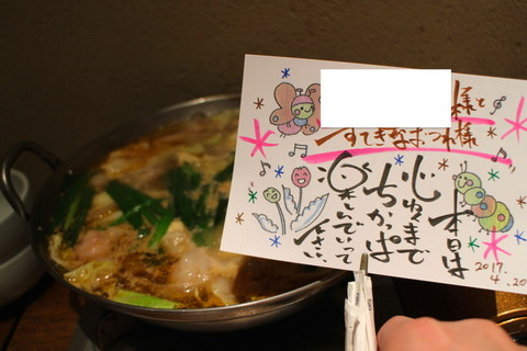 IMG_東京和食グルメ⑭7878