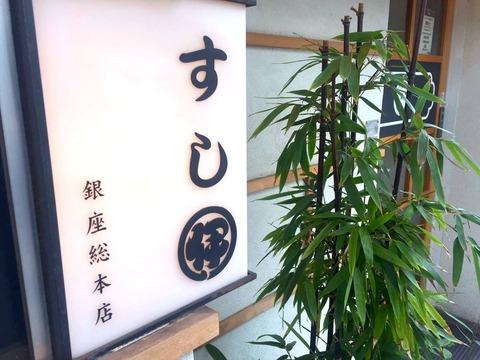 東京和食グルメ①