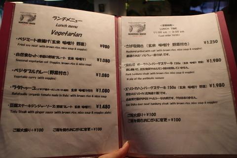 IMG_東京和食グルメ④4354