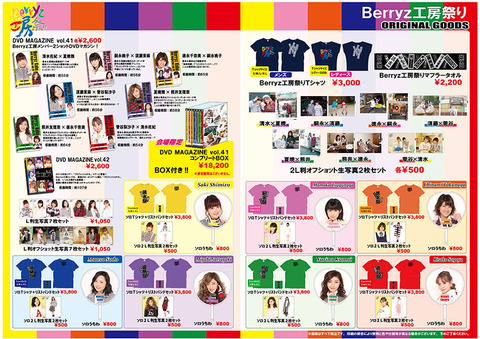 20150228_berryamatsuri_1