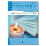 aromatopia