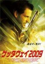 ゲッタウェイ2009