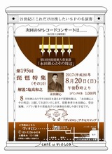 195biwa10_yokoku_b_map-m