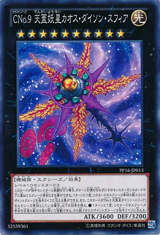328px-NumberC9ChaosDysonSphere-PP16-JP-C