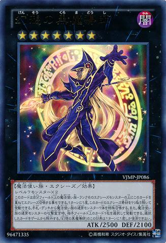 327px-DarkMagicianofIllusions-VJMP-JP-UR