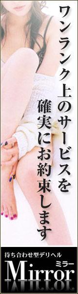 デリヘルMirror南大阪店オフィシャル