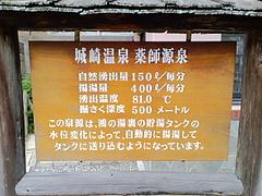 城崎温泉元湯
