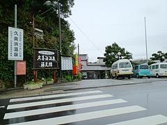 久美浜温泉