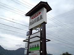 円山川温泉