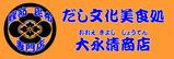 大永清商店ロゴ(952×322)改