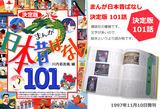 book_tanoyou101_00