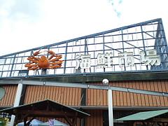 道の駅 とれとれセンター