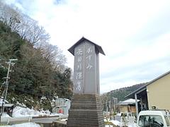 矢田川温泉