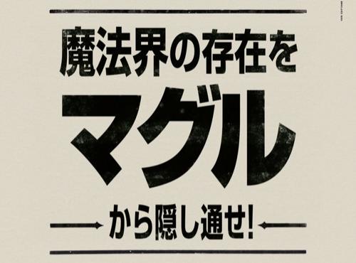 【魔法同盟】公式ツイート「魔法界がバレるとなぜNGなの」のサムネイル画像