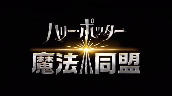 """「ハリーポッター魔法同盟」が世界4カ国で配信開始 日本でのリリースは""""まもなく""""のサムネイル画像"""
