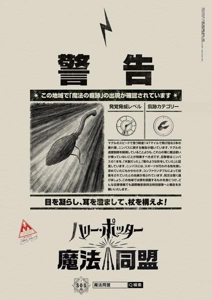 【魔法同盟】マグルの世界を猛スピードで駆け抜けるニンバス!!のサムネイル画像