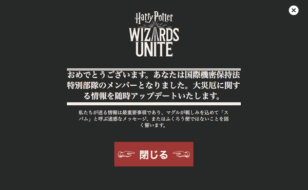 Nianticの新作ARゲーム「ハリー・ポッター:魔法同盟」は事前登録を受付中のサムネイル画像