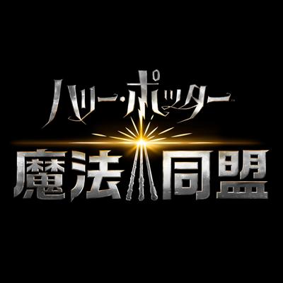 【速報】「ハリーポッター魔法同盟」の公式Twitter開設&日本版ティザームービー公開のサムネイル画像