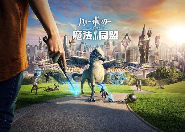 「ハリーポッター魔法同盟」が20ヶ国以上で1位を獲得 日本は【今夏】配信予定のサムネイル画像