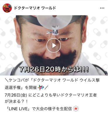 【速報】ケンコバが「ドクターマリオワールド ウィルス撃退選手権」を開催!のサムネイル画像