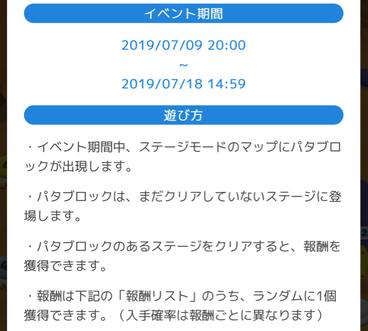 スクリーンショット 2019-07-10 19.35.49